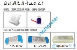 trailing edge dimmable LED driver 20-40w